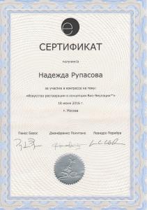 Сертификат Рупасовой Н.В. - Искусство реставрации в концепции Био-Эмуляции 2016