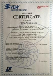 Сертификат Абсатарова П.Б.