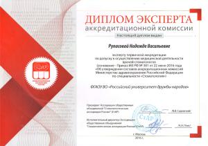 Сертификат Рупасовой Н.В.